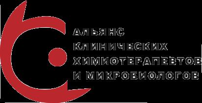 Альянс клинических химиотерапевтов и микробиологов